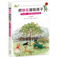 把快乐留给孩子:艾尔莎・贝斯蔻绘本故事集(彩绘珍藏版)