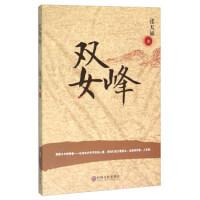 【二手旧书9成新】 双女峰张天福中国文联出版社
