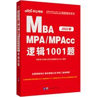 中公教育2022全国硕士研究生入学统一考试MBA、MPA、MPAcc管理类专业学位联考真题精讲系列:逻辑1001题