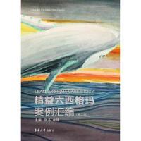 精益六西格玛案例汇编(第二版) 张冬 余锋 东华大学出版社