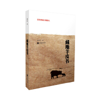 【二手书9成新】藏地羊皮书凌仕江9787539983929江苏文艺出版社