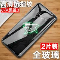 【2片】小米 黑鲨3钢化膜 黑鲨游戏手机3钢化玻璃膜 手机膜 高清膜 手机贴膜 高清高透 前膜 手机保护膜