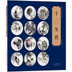 勤芳斋画谱――十二生肖