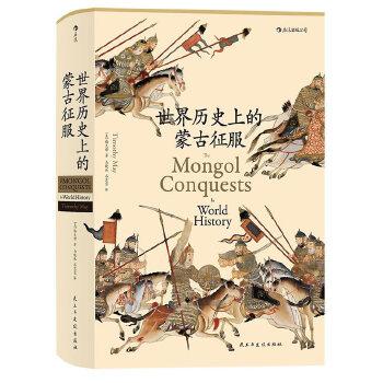 汗青堂丛书014·世界历史上的蒙古征服蒙古帝国史研究领域的重量级新作 在全球史的视野下,描绘由成吉思汗推动的欧亚文化交流