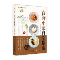 饮食教室:食鲜小菜自制指南