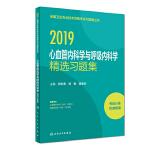 2019心血管�瓤�W�c呼吸�瓤�W精�x��}集