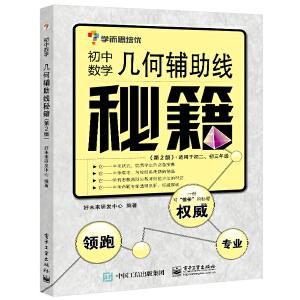 学而思培优 几何辅助线秘籍 初中数学(第2版)(第2版)初中数学 电子工业出版社