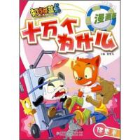 虹猫蓝兔十万个为什么:健康卷(漫画版)