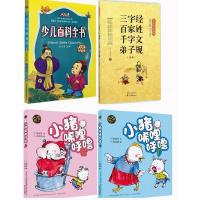 小猪唏哩呼噜(上下)+少儿百科全书+三字经 百家姓 千字文 弟子规(共4册)彩色注音