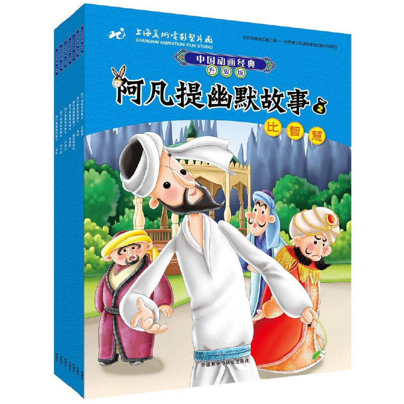 中国动画经典·阿凡提幽默故事1-7升级版共7册 卡通漫画书 3-6-8-10岁小学生一二三年级课外阅