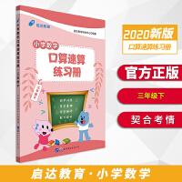中公教育:2020小学数学口算速算练习册:三年级下