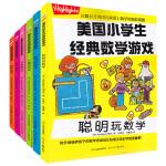 全套6册 美国小学生经典数学游戏 7-8-9-10-岁少儿童益智游戏书小学生乐趣玩数学专注力训练逻辑