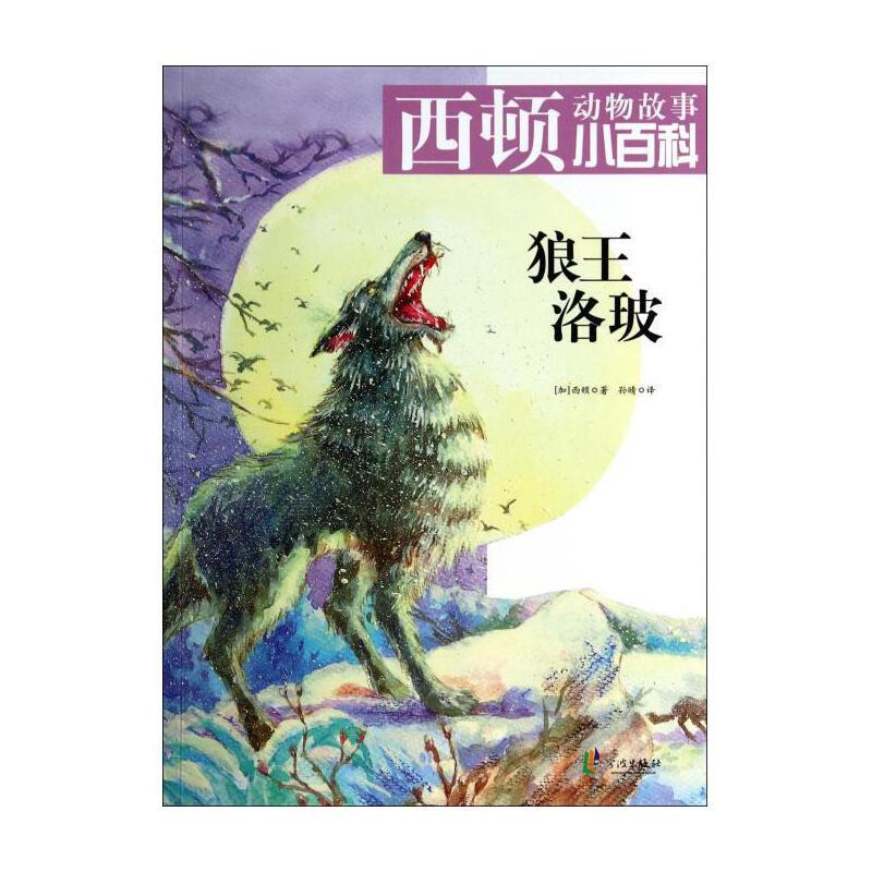 狼王洛玻/西顿动物故事小百科