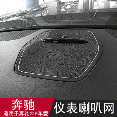奔驰GLE320内饰改装ML350 GLS400中控仪表柏林之声音响喇叭罩装饰 ML GLE GLS 仪表喇叭网钢琴黑