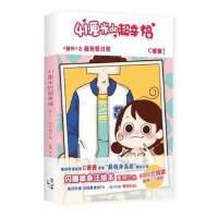 {二手旧书9成新}41厘米的超幸福番外 C酱酱 9787208135079 上海人民出版社
