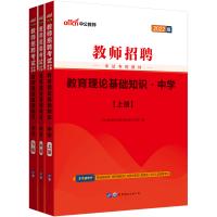 中公教育2020教师招聘考试教材:教育理论基础知识中学(全新升级)