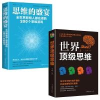 2册世界思维的盛宴强大脑记忆逻辑学导图推理训练锻炼的游戏推理简单的基础思考伦理学成功励志书籍畅销书排行榜正版