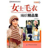 女士毛衣编织精品集--巧饰篇 阿瑛 中国纺织出版社 9787506450263
