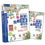 别笑!我是日语学习书 东洋文库企划组,北京今日今中,李英玉 中国传媒大学出版社 9787811274714