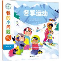我的小问题 第2辑:冬季运动