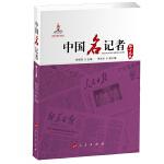 中国名记者(第十五卷)