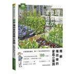 图解福田俊的家庭小菜园