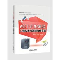 西门子变频器工程应用与故障检修实例 周志敏 9787512388116