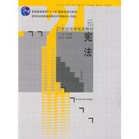 【旧书二手书8成新】宪法(第四版) 许崇德 中国人民大学出版社9787300107509【正版现货速发】