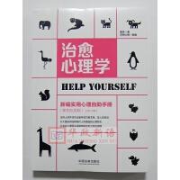 正版 治愈心理学:新编实用心理自助手册(案例应用版)(增订3版) 中国法制出版社