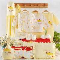 0-3个月夏季婴儿满月宝宝用品婴儿衣服春秋婴儿礼盒套装