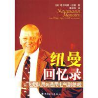【二手旧书9成新】纽曼回忆录:从飞虎队到通用电气副总裁 纽曼,李保均 工人出版社 9
