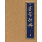 国学经典 吕兵伟著 北京出版社 9787200070828