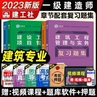 2021新版一级建造师2021教材同步章节练习 一建2021建筑习题土建房建 全套4本 一级建造师习题集 一级建造师建筑
