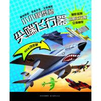 小小模型师系列:尖端飞行器