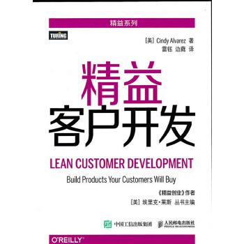 精益客户开发 《精益创业》作者莱斯丛书主编,极其实用的客户开发指南,短短几天就能确定客户的需求,开发出市场真正需要的产品,避免方向性错误。