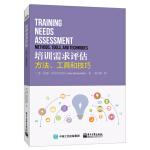 培训需求评估:方法、工具和技巧(团购,请致电010-57993149)