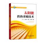 太阳能热利用实用技术丛书  太阳能供热采暖技术