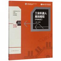 工业机器人离线编程(FANUC)