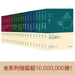 易中天中华史:先秦到宋元(1-20卷,精彩历史文化读本,240万字恢弘佳作)
