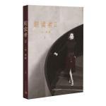 朗读者Ⅱ(第3辑)