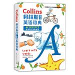 柯林斯学生英语词典・2020剑桥KET/PET/FCE通用版