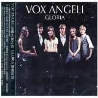 法国天使之音 格洛莉亚(CD)