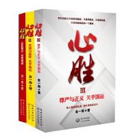 心胜(全3册)金一南作品