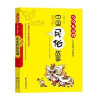 中国民俗故事-写给儿童的中华传统文化故事