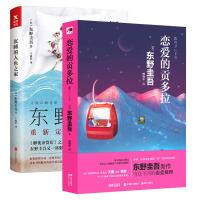 【包邮】沉睡的人鱼之家+恋爱的贡多拉 东野圭吾作品2册
