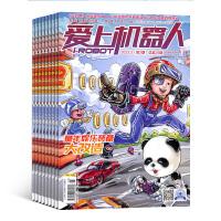 爱上机器人杂志 2019年1月起订 全年订阅6期 杂志铺 8-18岁青少年原创机器人科普杂志 人科幻动漫 积木拼搭期刊