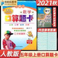 口算题卡五年级上册数学人教版 2021秋五年级口算题卡