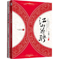 江山为聘行烟烟北方妇女儿童出版社9787538547849