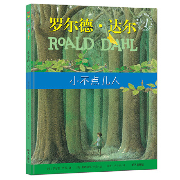 漂流瓶绘本馆-小不点儿人 世界儿童文学大师、《女巫》《了不起的狐狸爸爸》《查理和巧克力工厂》……作者罗尔德·达尔图画书作品