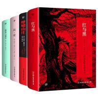世界四大爱情经典:红与黑+呼啸山庄+简爱+傲慢与偏见(套装共4册)